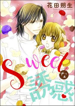 Sweetな誘惑(単話版)-電子書籍