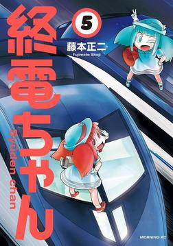 終電ちゃん(5)-電子書籍