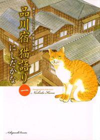 品川宿 猫語り / 1