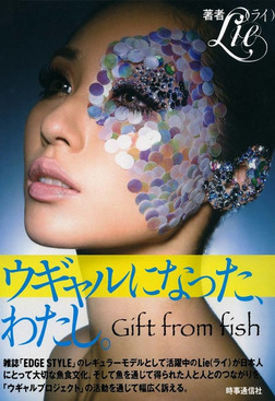ウギャルになった、わたし。 Gift from fish-電子書籍