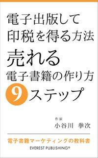 電子出版して印税を得る方法-売れる電子書籍の作り方9ステップ(電子書籍マーケティングの教科書)