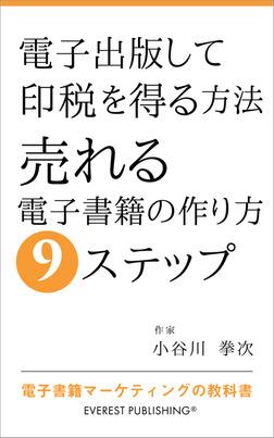電子出版して印税を得る方法-売れる電子書籍の作り方9ステップ(電子書籍マーケティングの教科書)-電子書籍