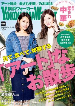 YokohamaWalker横浜ウォーカー 2017 10月号-電子書籍