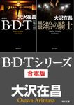 B・D・Tシリーズ 合本版