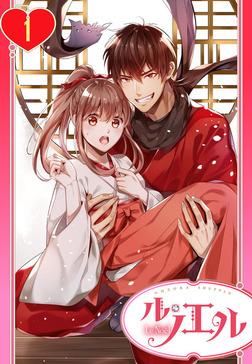 【単話売】姫君、くせ者と同棲します! 1話-電子書籍