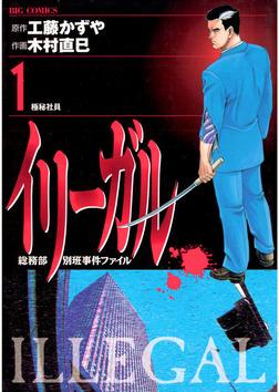 イリーガル(1)-電子書籍