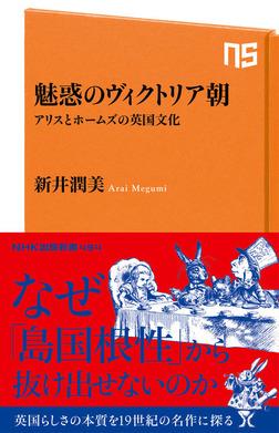 魅惑のヴィクトリア朝 アリスとホームズの英国文化-電子書籍