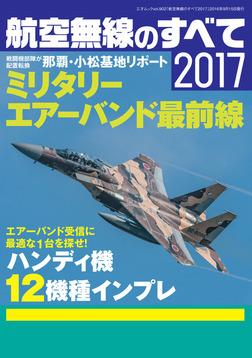 航空無線のすべて2017-電子書籍