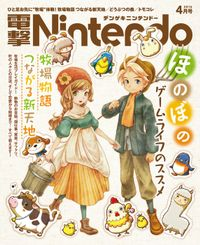 電撃Nintendo 2014年4月号