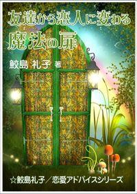 友達から恋人に変わる魔法の扉