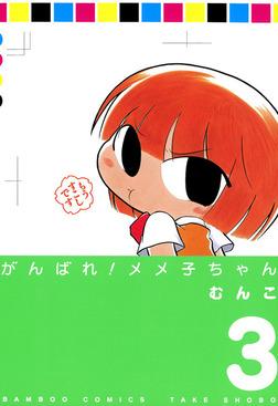 がんばれメメ子ちゃん (3)-電子書籍