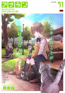アナンガ・ランガ Vol.71【R版】-電子書籍