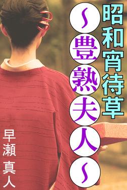 昭和宵待草~豊熟夫人~-電子書籍