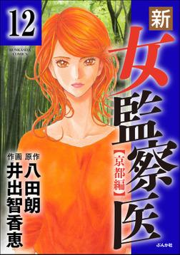 新・女監察医【京都編】(分冊版) 【第12話】-電子書籍