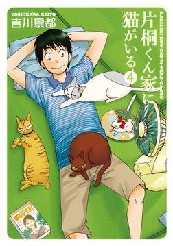 片桐くん家に猫がいる 4巻-電子書籍