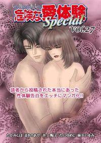 危険な愛体験special 27