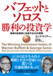 バフェットとソロス勝利の投資学―――最強の投資家に共通する23の習慣