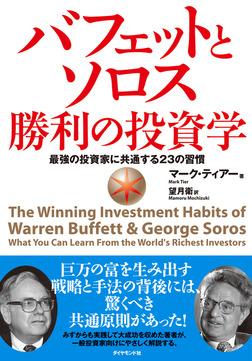 バフェットとソロス勝利の投資学―――最強の投資家に共通する23の習慣-電子書籍