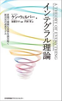 インテグラル理論 多様で複雑な世界を読み解く新次元の成長モデル(日本能率協会マネジメントセンター)