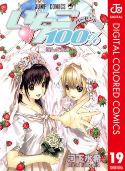 いちご100% カラー版 19-電子書籍