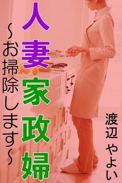 人妻家政婦~お掃除します~-電子書籍