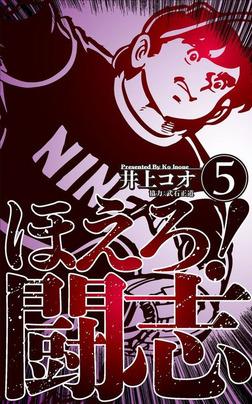 ほえろ!闘志 5-電子書籍