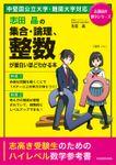 志田晶の 集合・論理、整数が面白いほどわかる本