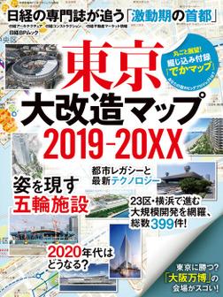 東京大改造マップ2019-20XX-電子書籍