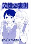 笑顔の裏側(単話版)<有料カレシ~非モテ女子のレンタル恋人~>