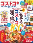 晋遊舎ムック コストコファンmagazine!
