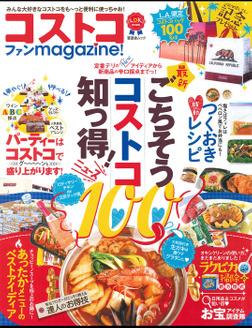 晋遊舎ムック コストコファンmagazine!-電子書籍