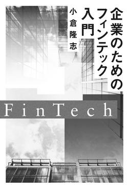 企業のためのフィンテック入門-電子書籍