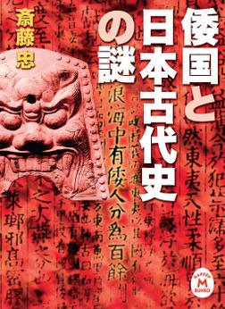 倭国と日本古代史の謎-電子書籍