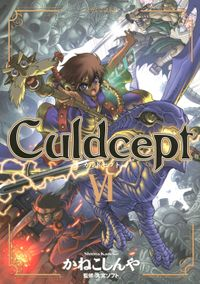 Culdcept(6)