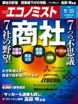 週刊エコノミスト (シュウカンエコノミスト) 2018年09月25日号