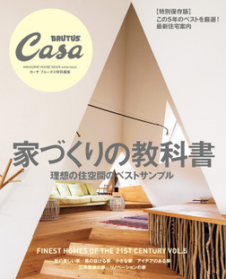 Casa BRUTUS特別編集 家づくりの教科書-電子書籍