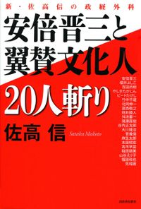 安倍晋三と翼賛文化人20人斬り 新・佐高信の政経外科