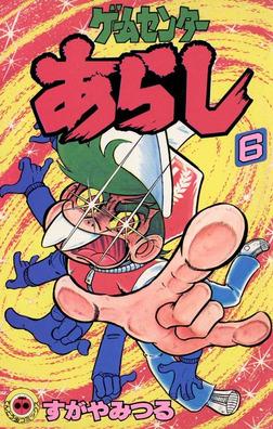 ゲームセンターあらし(6)-電子書籍