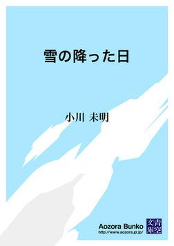 雪の降った日-電子書籍