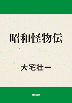 昭和怪物伝-電子書籍