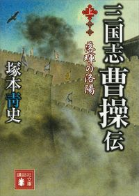 三国志 曹操伝(講談社文庫)
