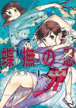 蝶撫の忍 4巻-電子書籍