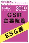 CSR企業総覧 ESG編 2019年版