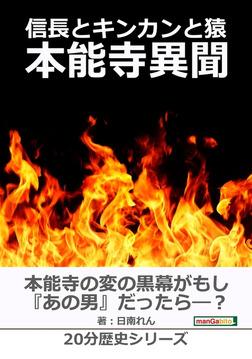 信長とキンカンと猿~本能寺異聞~-電子書籍