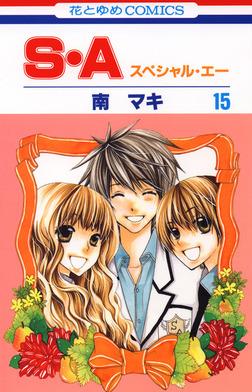 S・A(スペシャル・エー) 15巻-電子書籍