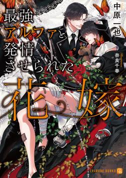 最強アルファと発情させられた花嫁【特別版】-電子書籍