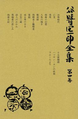 谷崎潤一郎全集〈第4巻〉-電子書籍