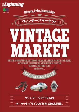 別冊Lightning Vol.181 ヴィンテージマーケット-電子書籍