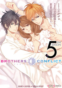 BROTHERS CONFLICT 2nd SEASON(5)-電子書籍