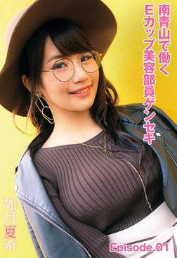 南青山で働くEカップ美容部員ゲンセキ 如月夏希 Episode.01-電子書籍